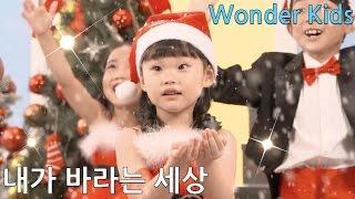 Wonder Kids M/V Christmas Carol Song | AwesomeHaeun MariAndFriends DIATV LimeTube&toy