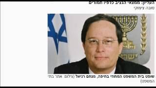 Gambar cover השופט מנחם רניאל (מפרשת השופט השקרן) סופג ביקורת קטלנית ברדיו חיפה