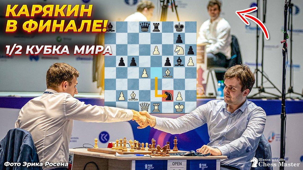 КАРЯКИН В ФИНАЛЕ! Допинг Магнуса Карлсена. Полуфиналы кубка Мира по шахматам. 2021