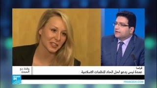 ...فرنسا: جدل جديد حول اتحاد المنظمات الإسلامية وطارق رم