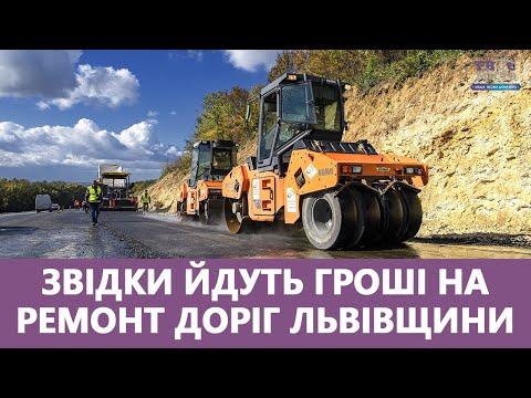 Медіа-хаб ТВОЄ МІСТО: «Велике будівництво». Звідки йдуть гроші на ремонт доріг Львівщини
