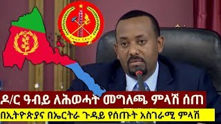 WATCH: Dr Abiy Ahmed on Eritrea and Ethiopia | TPLF | EPRDF | Badme