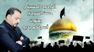 الرادود الحسيني حسن السردي المحياوي من انتاج مؤسسة ابوسكنه الشمري 07713051198 سكنه بدمعهه