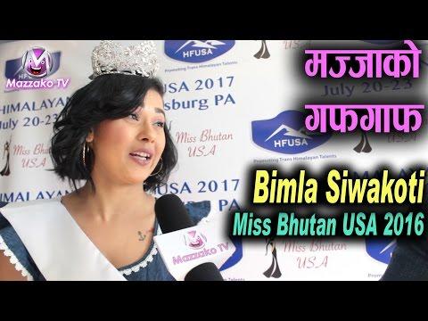 Mazzako Guff with Miss Bhutan USA 2016 || Bimla Siwakoti || Mazzako TV