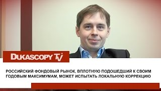 Фондовый рынок РФ(Дополнительное давление на рынок оказывает вновь просевшая цена на нефть. Роман Ткачук, ИГ «Норд-Капитал»...., 2014-11-26T14:41:19.000Z)