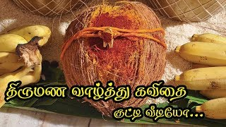 Happy Wedding wishes Tamil, SMS, Whatsapp video, congratulations message for marriage