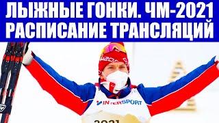 Лыжные гонки 2021 Чемпионат мира по лыжам 2021 Расписание трансляций Большунов старт 03 03 2021