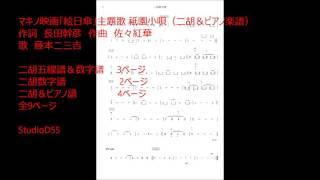 マキノ映画「絵日傘」主題歌 祇園小唄(二胡楽譜&ピアノ楽譜)