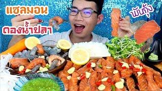 แซลมอนดองน้ำปลา พันกุ้งสด อร่อยกว่าไข่ดอง! พร้อมวิธีทำ #Mukbang #ASMR Pickled Salmon:ขันติ