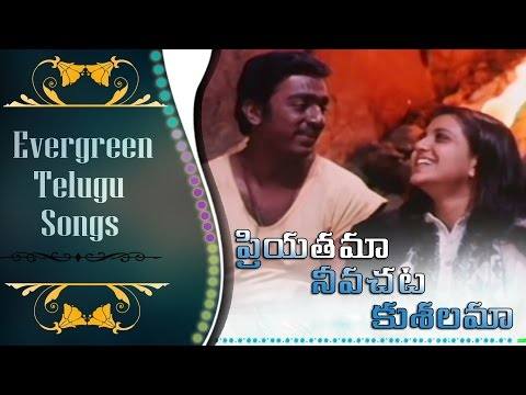 Priyathama Neevachata Kusalama || Evergreen Telugu  Songs || Guna Movie