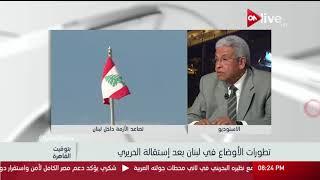 بتوقيت القاهرة - د. عبدالمنعم سعيد: أحد نتائج الحرب السورية تزايد قوة حزب الله اللبناني