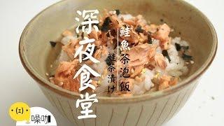 茶香伴隨鮭魚鹹香與白米飯,簡單卻又融化心田的料理更多做吧!噪咖系列▻...