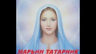 МАРЬИН ТАТАРНИК - РАСТОРОПША