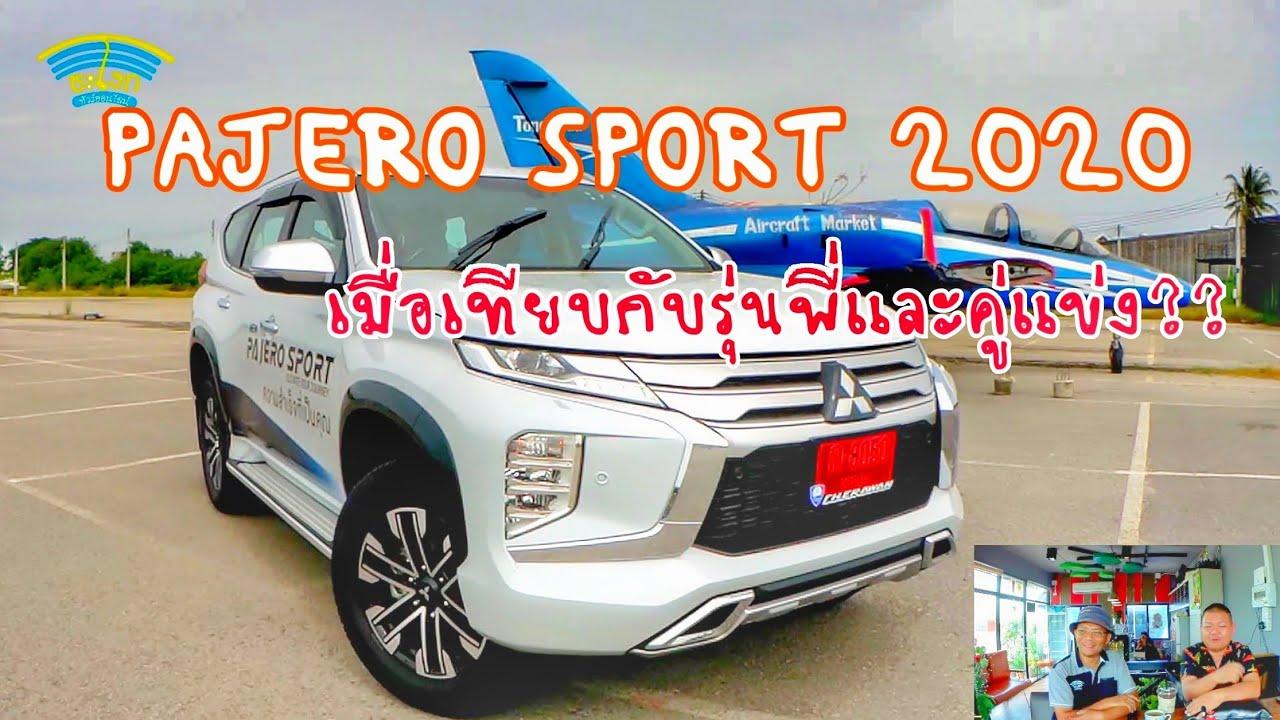 Mitsubishi Pajero sport 2020 มีอะไรใหม่บ้าง เมื่อเปรียบเทียบกับคู่แข่งจะเป็นอย่างไร?