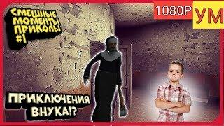 The Nun - Смешные моменты приколы #1 - Приключения Внука у монахини?! - (1080Р-60FPS)