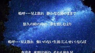 今回の「流星~いにしえの夜空(そら)へ~」は、前回アップの「母影」...