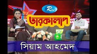 Gambar cover Taroka Alap | তারকালাপ | Siam Ahmed | সিয়াম আহমেদ | Celebrity Talkshow | Rtv Entertainment