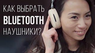 как выбрать хорошие Bluetooth наушники?