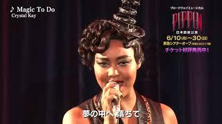 ブロードウェイミュージカル「ピピン」日本語版公演 2019年6月東急シア...