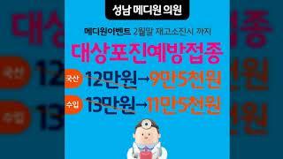 환절기 대상포진 예방접종 나이 가격 저렴한곳