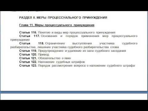 Гл 21 кас рф