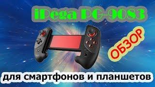 обзор  iPega PG-9083 геймпад для планшета, iPega 9083 78