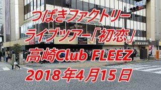 2018年4月15日に「高崎Club FLEEZ」で行われたつばきファクトリーのライ...