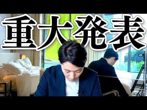 【重大発表】中田敦彦からご報告があります!