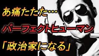 【失笑】中田敦彦「政治家になる」発言!勘違いに芸能界総スカン…? チ...
