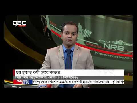 QATAR NEWS SRAMIK DBC NEWS