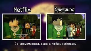 Netflix vs Original (русские субтитры)
