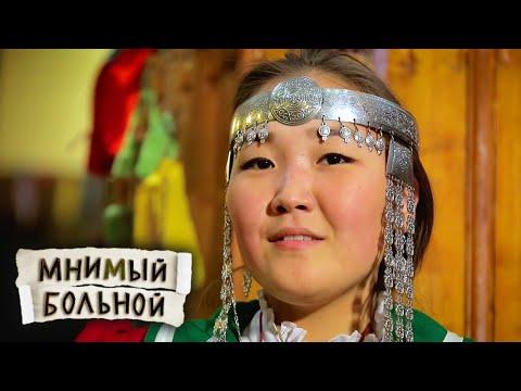 Лечить по-якутски. Мнимый больной, или путешествие ипохондрика. Часть 1 🌏 Моя Планета
