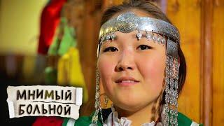 Лечить по якутски  Мнимый больной, или путешествие ипохондрика  Часть 1
