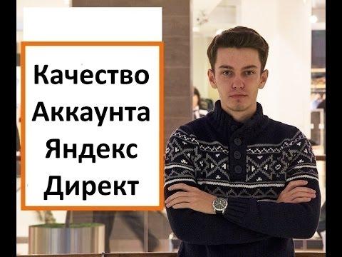 Качество аккаунта Яндекс Директ. Влияет на цену клика или нет?