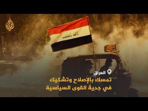 الأمم المتحدة تضع خارطة طريق لإنهاء الأزمة في العراق  - 22:58-2019 / 11 / 11