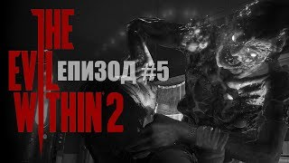 NoThx playing The Evil Within 2 EP05