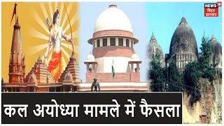 Breaking News | कल अयोध्या मामले पर आएगा फैसला, SC कल 10.30 बजे सुनाएगा फैसला
