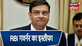 Urjit Patel Resigns: RBI рдЧрд╡рд░реНрдирд░ рдЙрд░реНрдЬрд┐рдд рдкрдЯреЗрд▓ рдиреЗ рдЗрд╕реНрддреАрдлрд╛ рджрд┐рдпрд╛