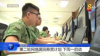 国防部:第二轮网络漏洞悬赏计划 下周一启动