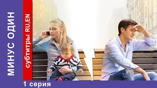 Минус Один / Minus One. Фильм. 1 Серия. StarMedia. Фильмы о Любви. Мелодрама. 2014