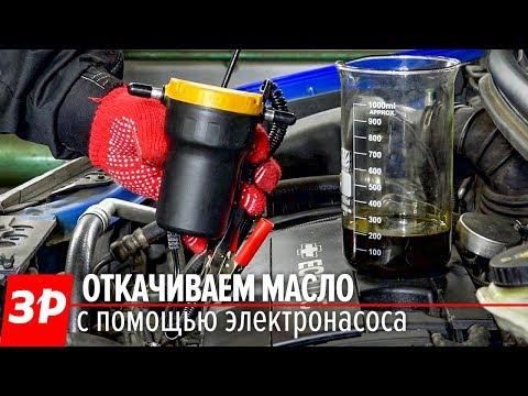Откачиваем масло из двигателя через трубку масляного щупа