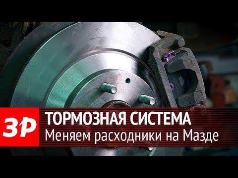 Замена тормозных дисков и колодок на Мазде