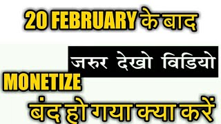 Monetize are desable after 20 February || Ab kya kre || Problem solved || Tech with subhash