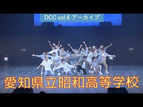DCC vol.6 愛知県立昭和高等学校 ダンス部 / テーマ:故郷(ふるさと)