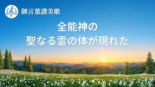 Japanese Christian Song「全能神の聖なる霊の体が現れた」Lyrics