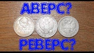 видео Где у монеты орел и решка?