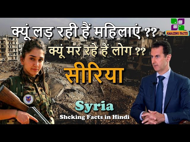 ?????? ?? ????? ?????? // Syria Amazing Facts in Hindi