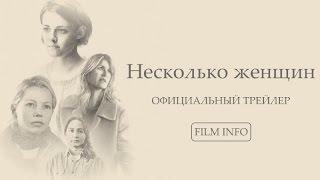 Несколько женщин (2016) Официальный трейлер