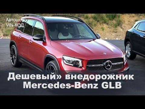 Новый «дешевый» внедорожник Mercedes GLB 2020