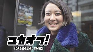 SF在住、週末クリエイターのYukaさんが日本でMeetupを行うという事でbac...